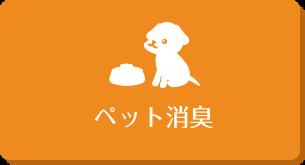 特殊清掃 ペット消臭